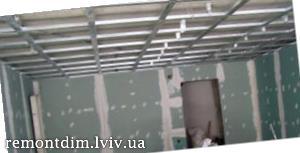 Монтаж стелі з гіпсокартону